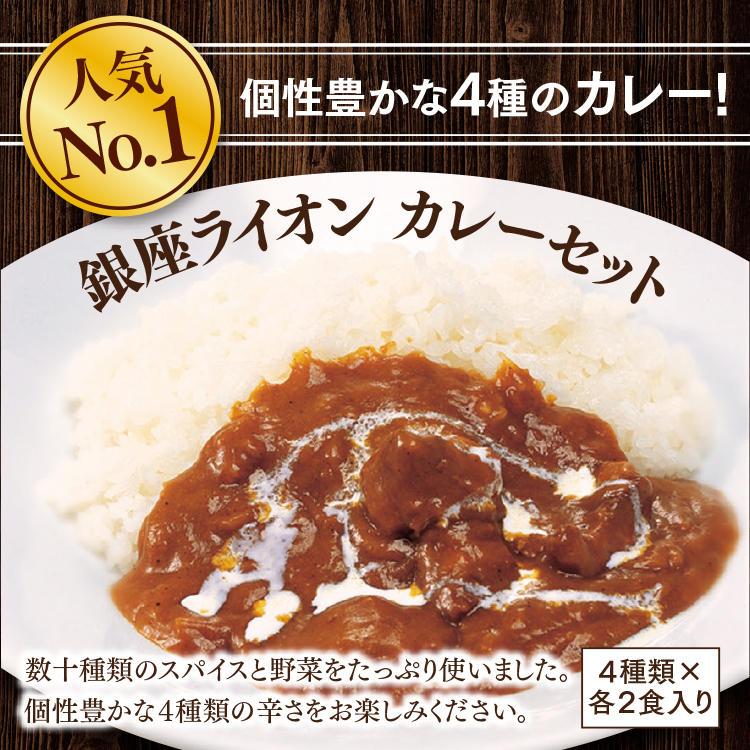 【味の直送便】銀座ライオン カレーセット ~銀座ライオンオンラインショップ~