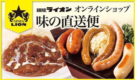 【味の直送便】銀座ライオンオンラインショップ