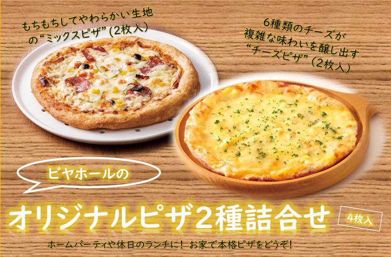 【味の直送便】ビヤホールのオリジナルピザ2種詰合せ ~銀座ライオンオンラインショップ~