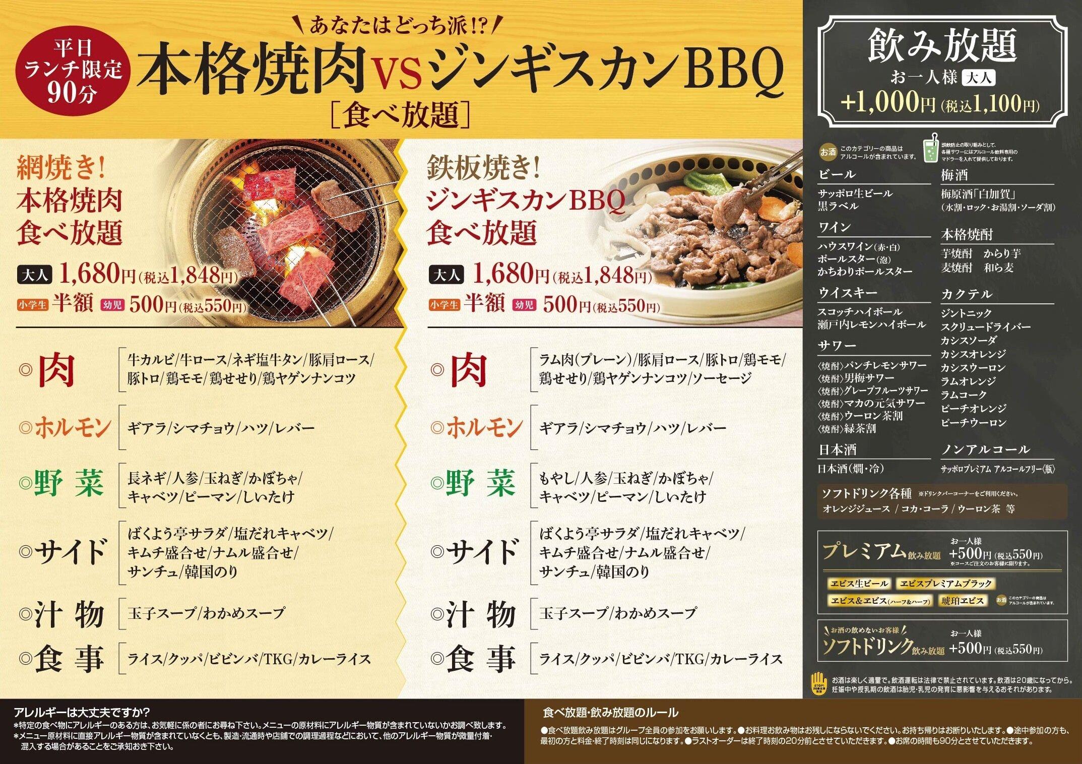 ◆本格焼肉 or ジンギスカンBBQ  90分食べ放題ランチ◆