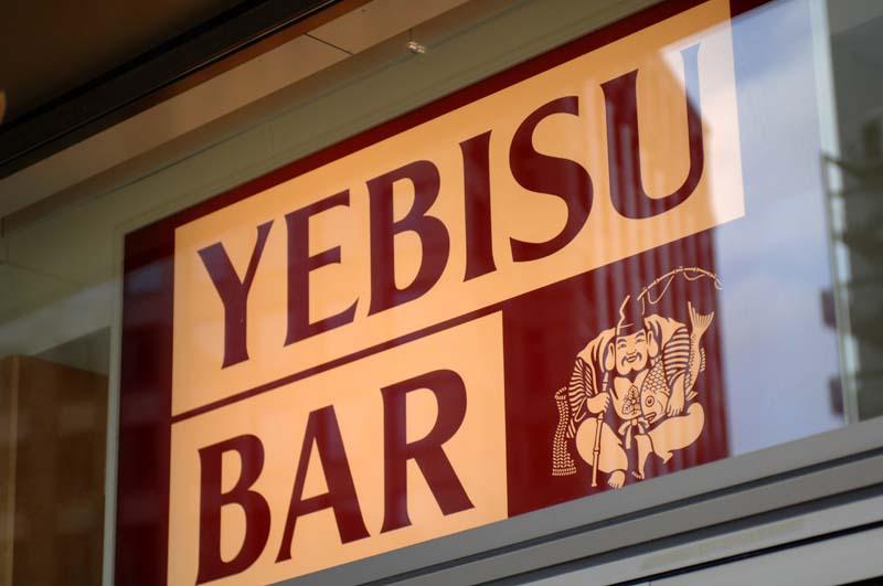 YEBISU BAR 霞が関コモンゲート店