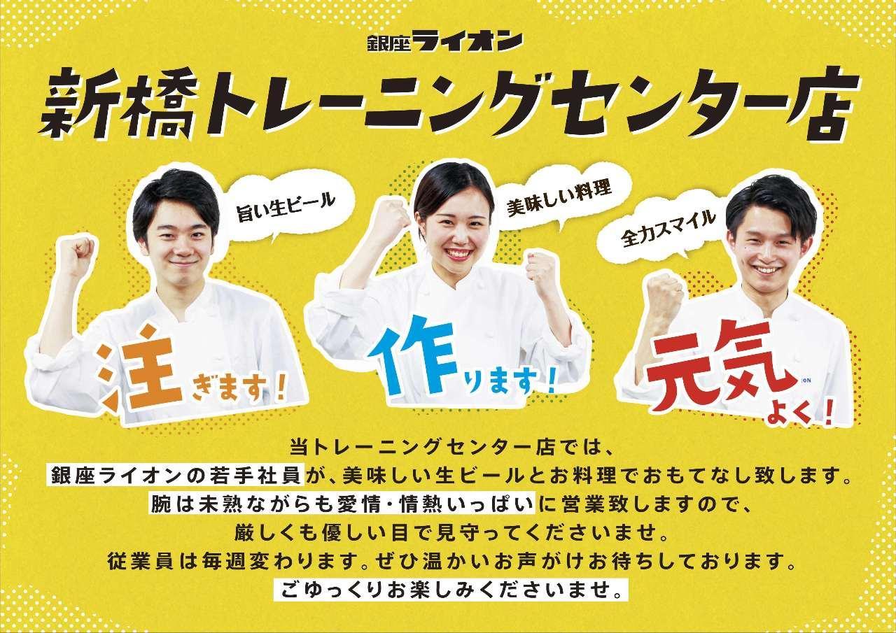銀座ライオン 新橋トレーニングセンター店