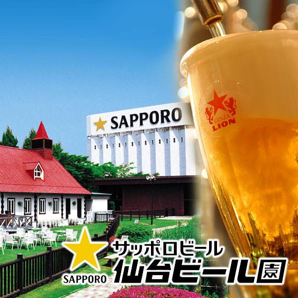 サッポロビール 仙台ビール園