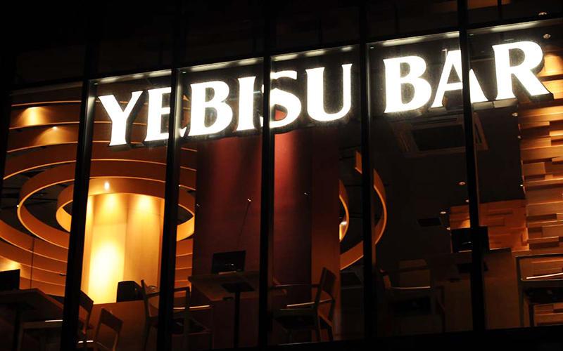 YEBISU BAR 神楽坂店