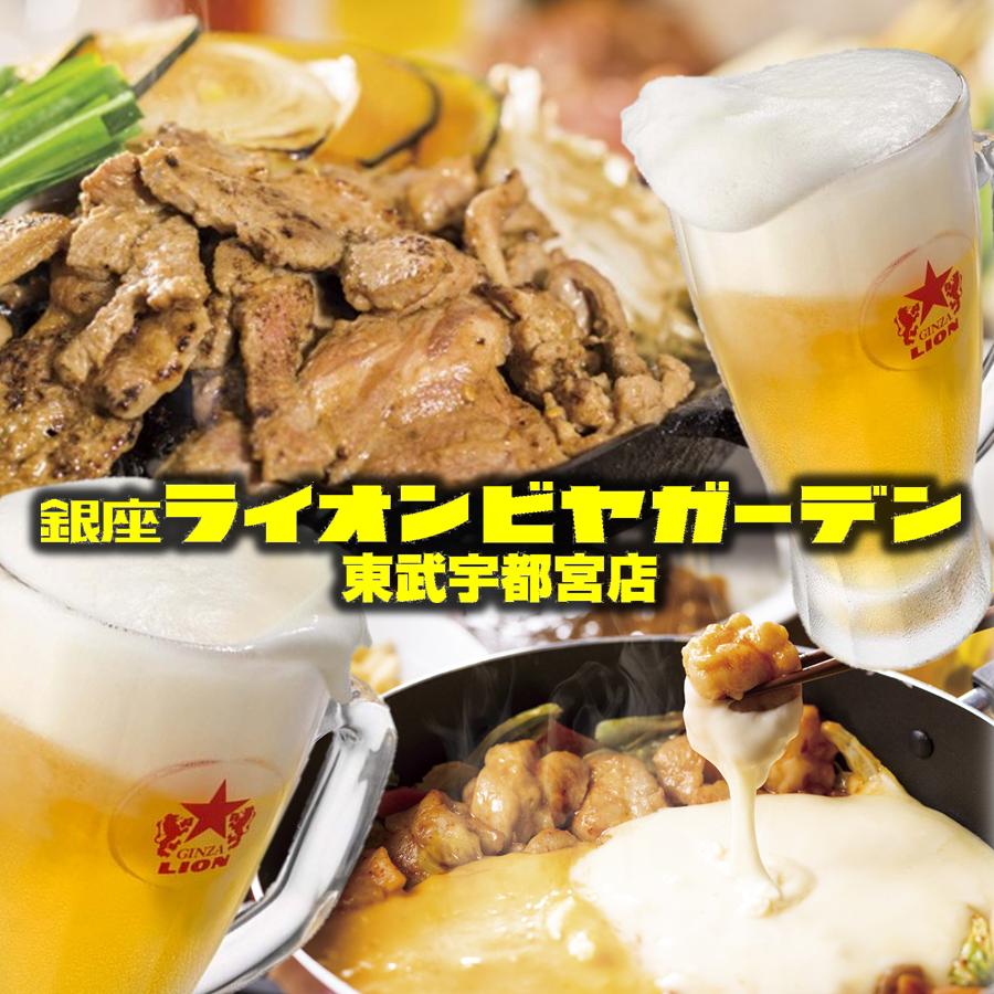 銀座ライオンビヤガーデン 東武宇都宮店